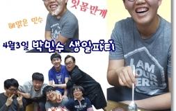 2017.3.26 박민수 생일파티
