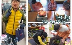 2017.4.2 김헌중, 허대성 생일파티