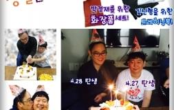 2017.4.28 김신형, 박정재 생일파티